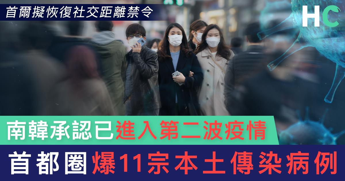 【#新型肺炎】南韓承認已進入第二波疫情 首都圈爆11宗本土傳染病例