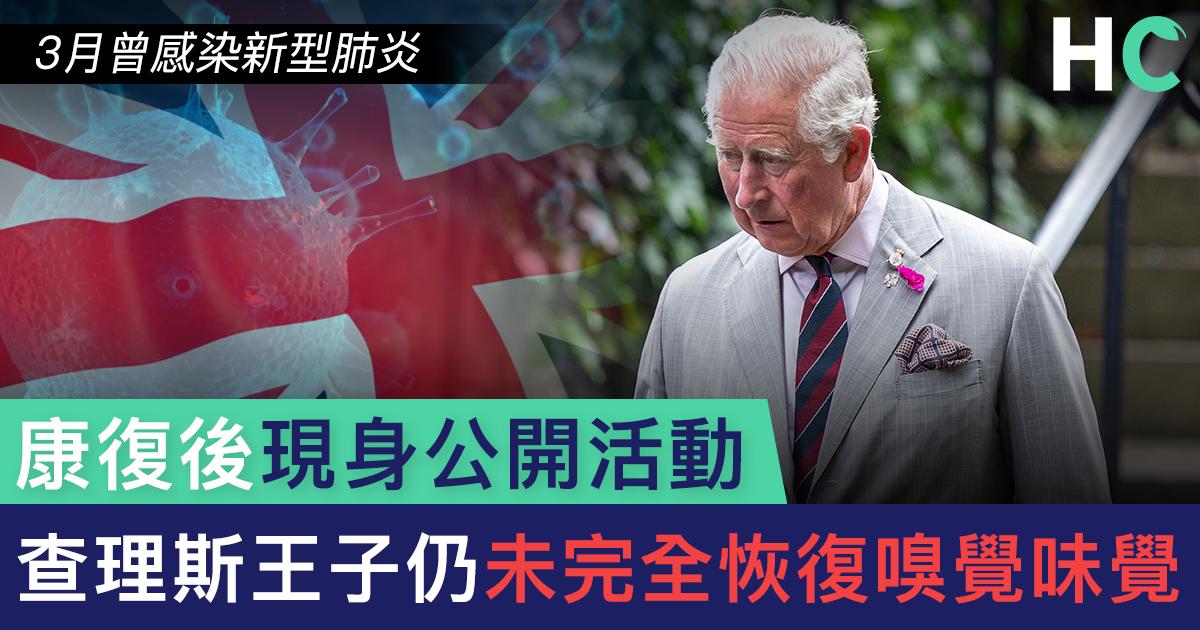 【#新型肺炎】康復後現身公開活動 查理斯王子仍未完全恢復嗅覺味覺
