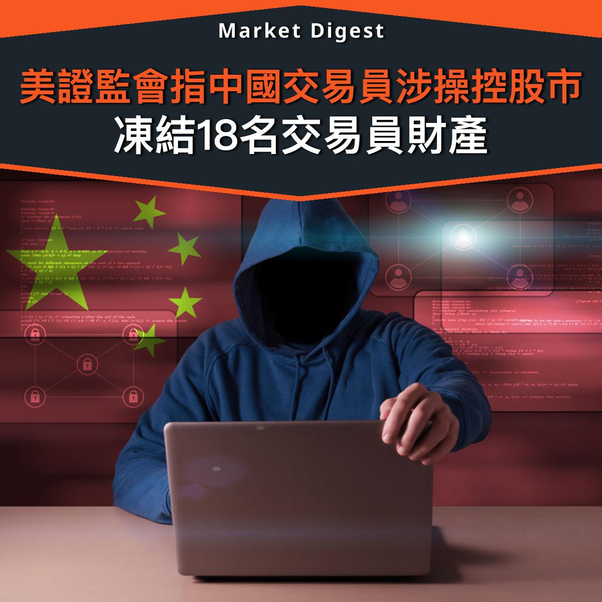 【市場熱話】美證監會指中國交易員涉操控股市凍結18名交易員財產