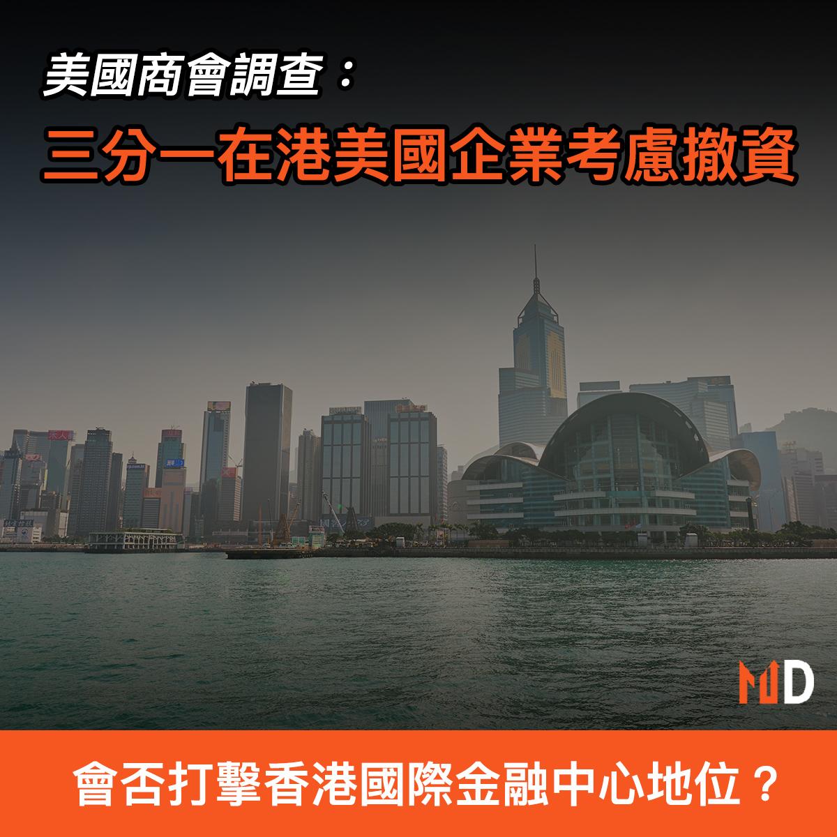 【市場熱話】美國商會調查:三分一在港美國企業考慮撤資