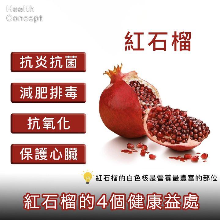 【#營養食物】紅石榴的4個健康益處