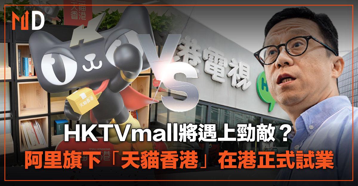 阿里旗下「天貓香港」與HKTVmall對決
