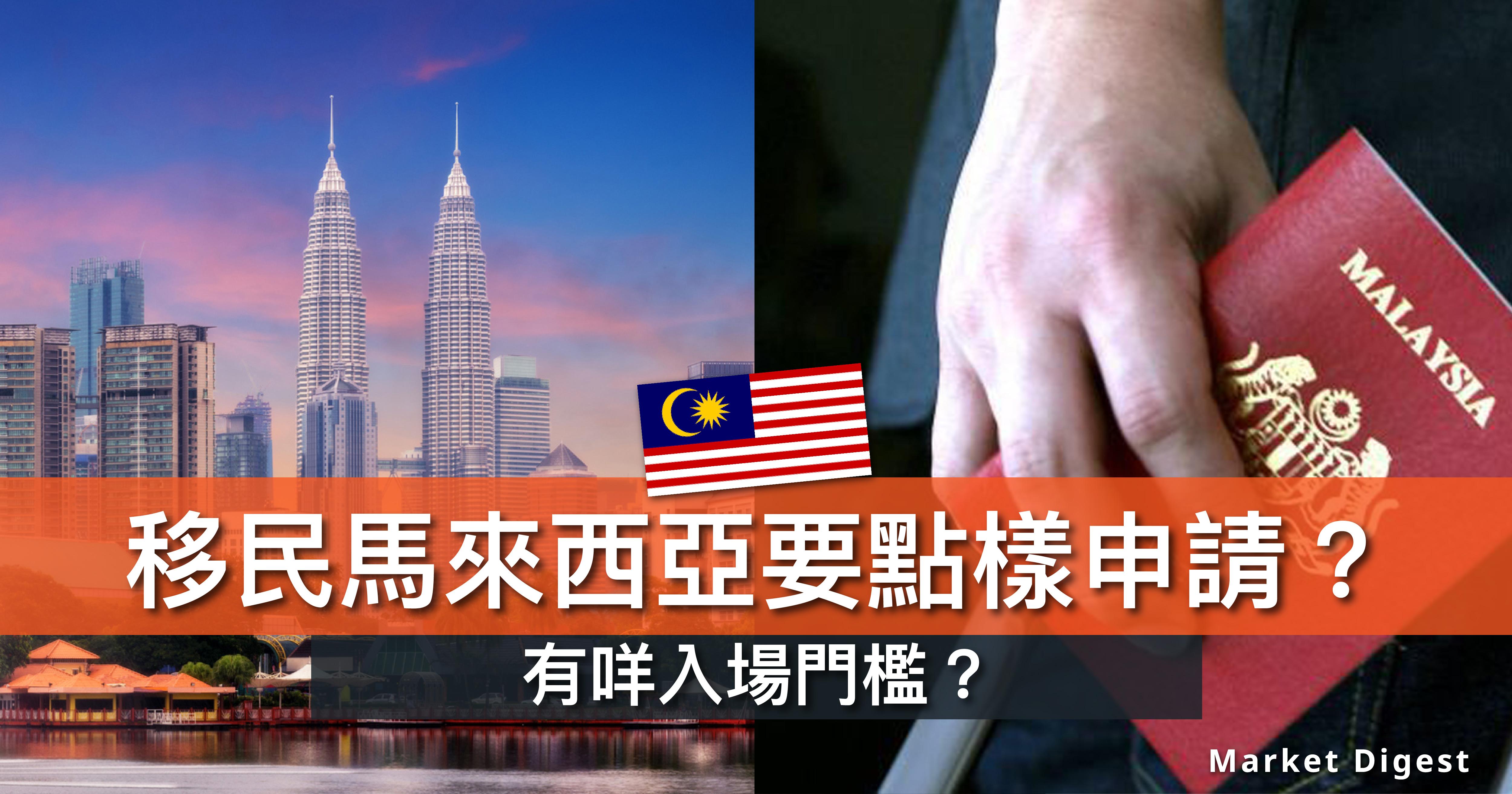 移民馬來西亞要點樣申請?有咩入場門檻?