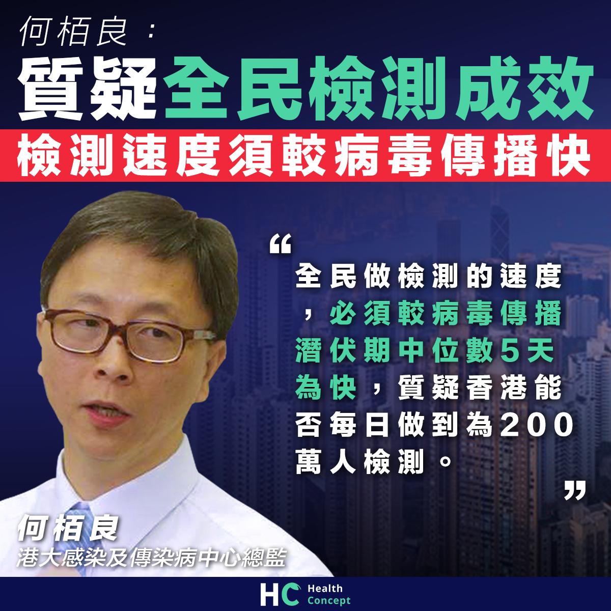 【#新型肺炎】何栢良:質疑全民檢測成效 檢測速度須較病毒傳播快