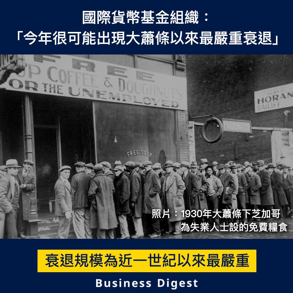【商業熱話】國際貨幣基金組織:「今年全球很可能經歷大蕭條以來最嚴重經濟衰退」