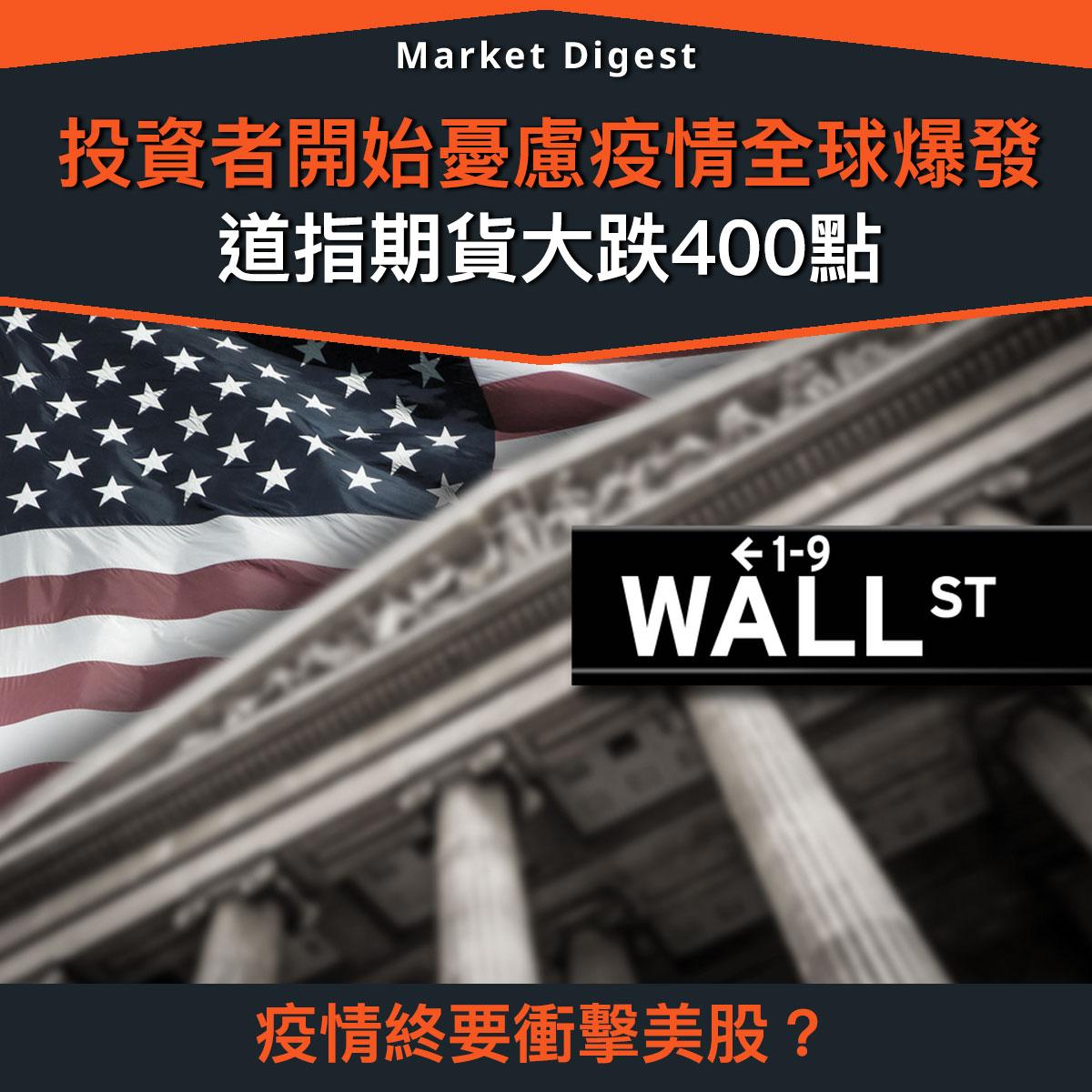 【市場熱話】投資者開始憂慮疫情全球爆發,道指期貨大跌400點
