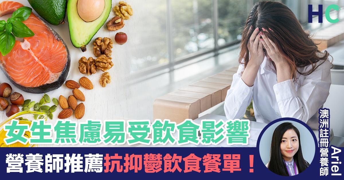 【營養食物】女生焦慮易受飲食影響 營養師推薦抗抑鬱飲食餐單!