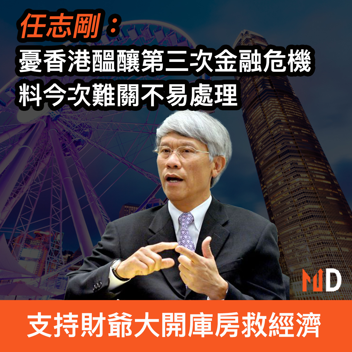 【市場熱話】任志剛:憂香港醞釀第三次金融危機,料今次難關不易處理