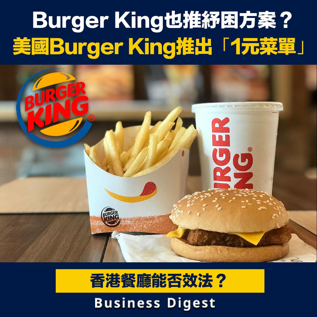 Burger King也推紓困方案?美國Burger King推出「1元菜單」