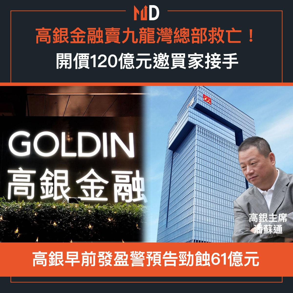 【市場熱話】高銀賣九龍灣總部救亡!開價120億元邀買家接手