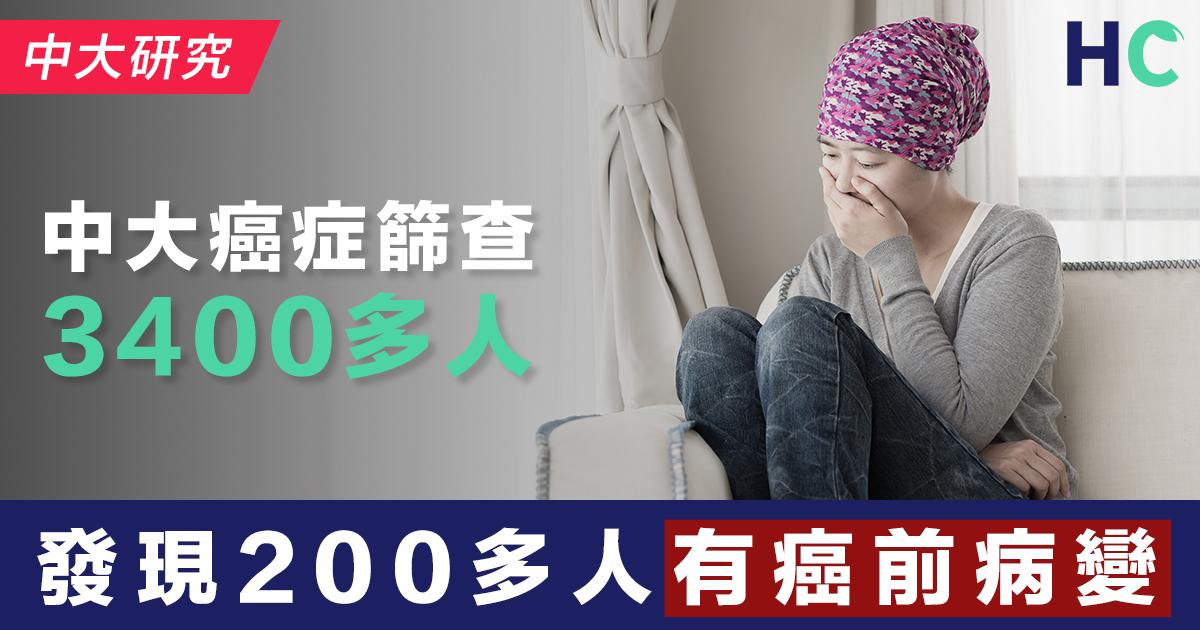 中大癌症篩查3400多人 發現200多人有癌前病變