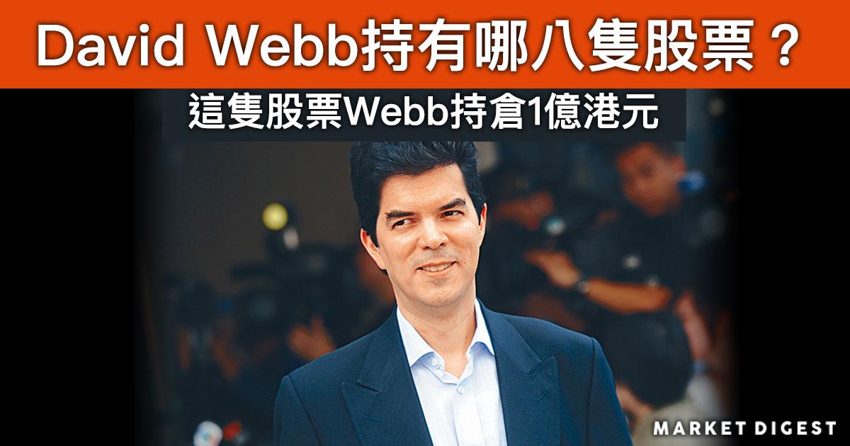 David Webb現在持有哪8隻股票?這隻股票Webb持倉1億港元