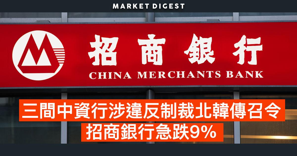 【中美過招】三間中資行涉違反制裁北韓傳召令  招商銀行急跌9%
