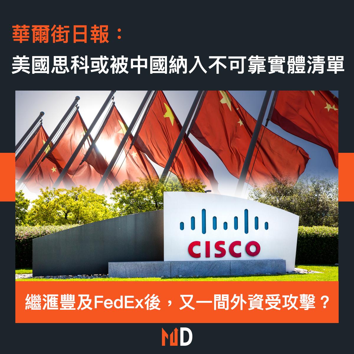 【中國反制?】華爾街日報:美國思科或被中國納入不可靠實體清單