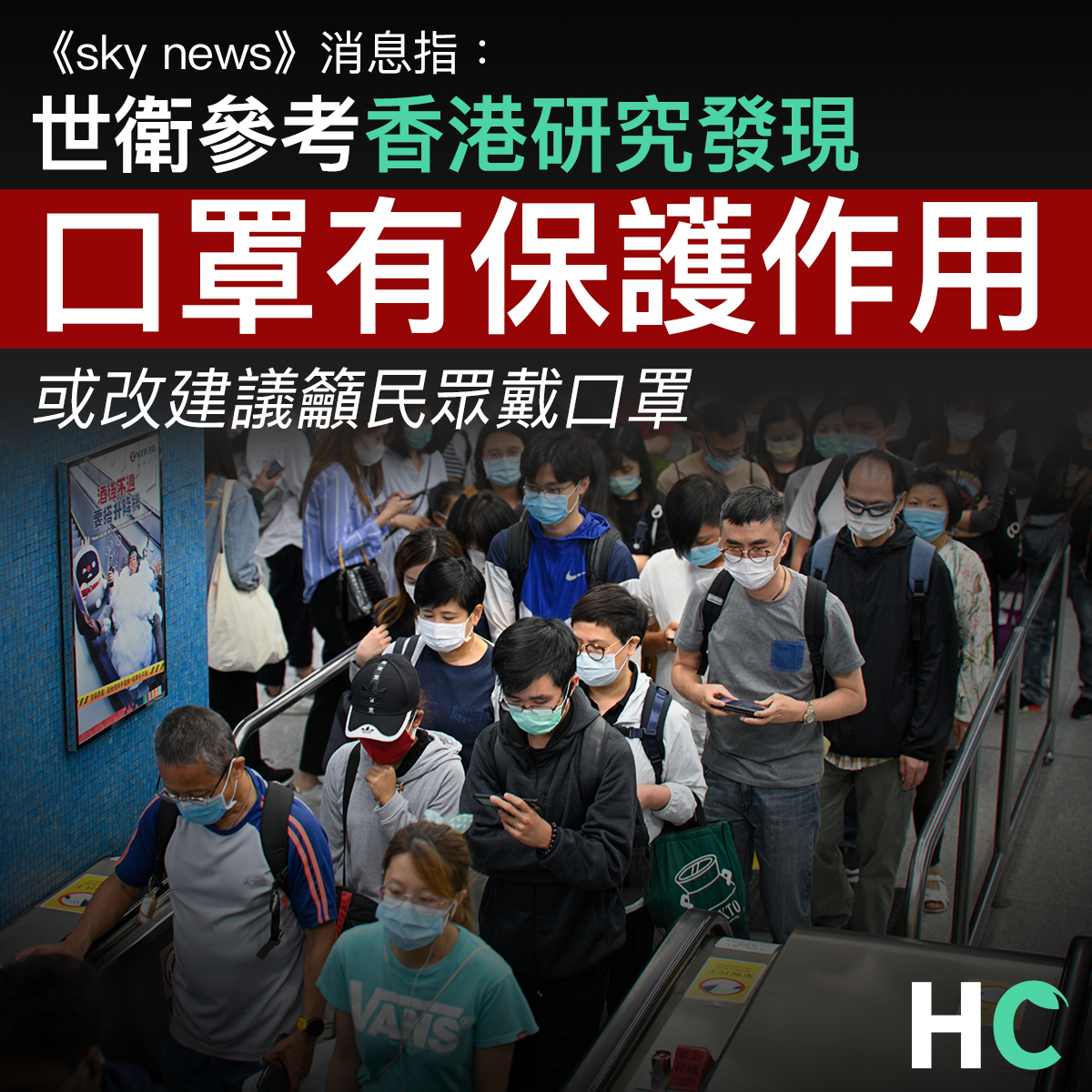 【#武漢肺炎】世衛發現口罩有保護作用 或籲民眾戴口罩