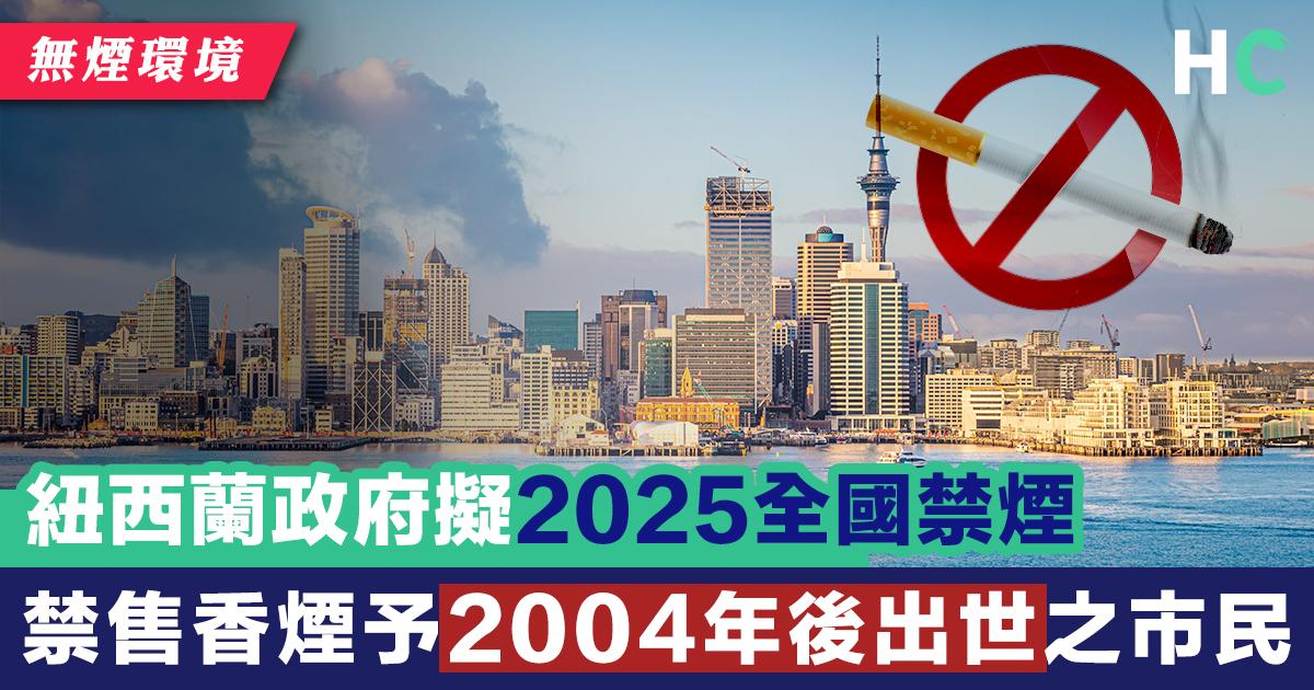 紐西蘭政府擬2025全國禁煙 禁售香煙予2004年後出世市民