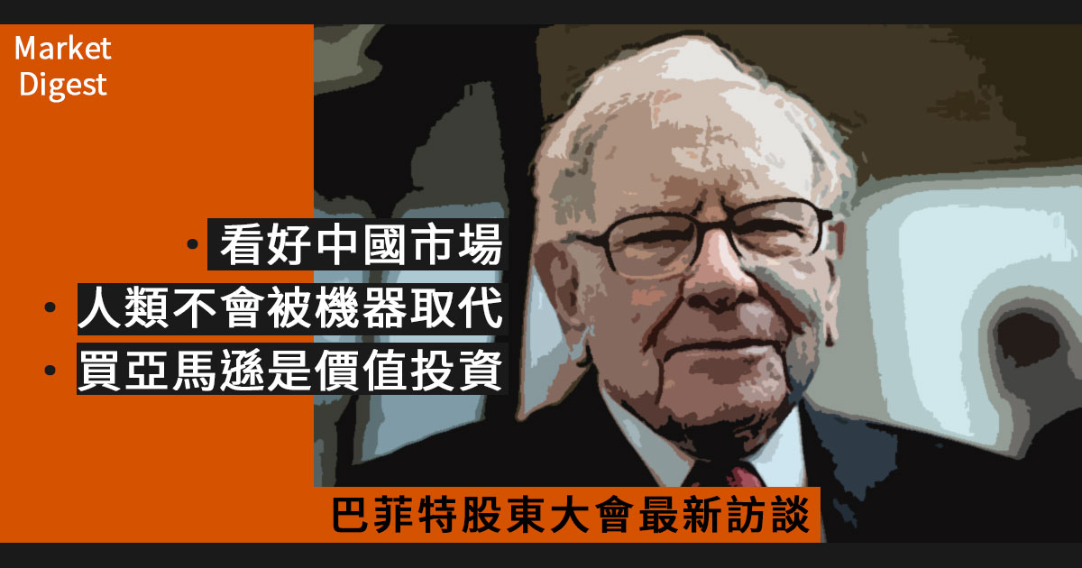 巴菲特股東大會最新訪談:看好中國市場