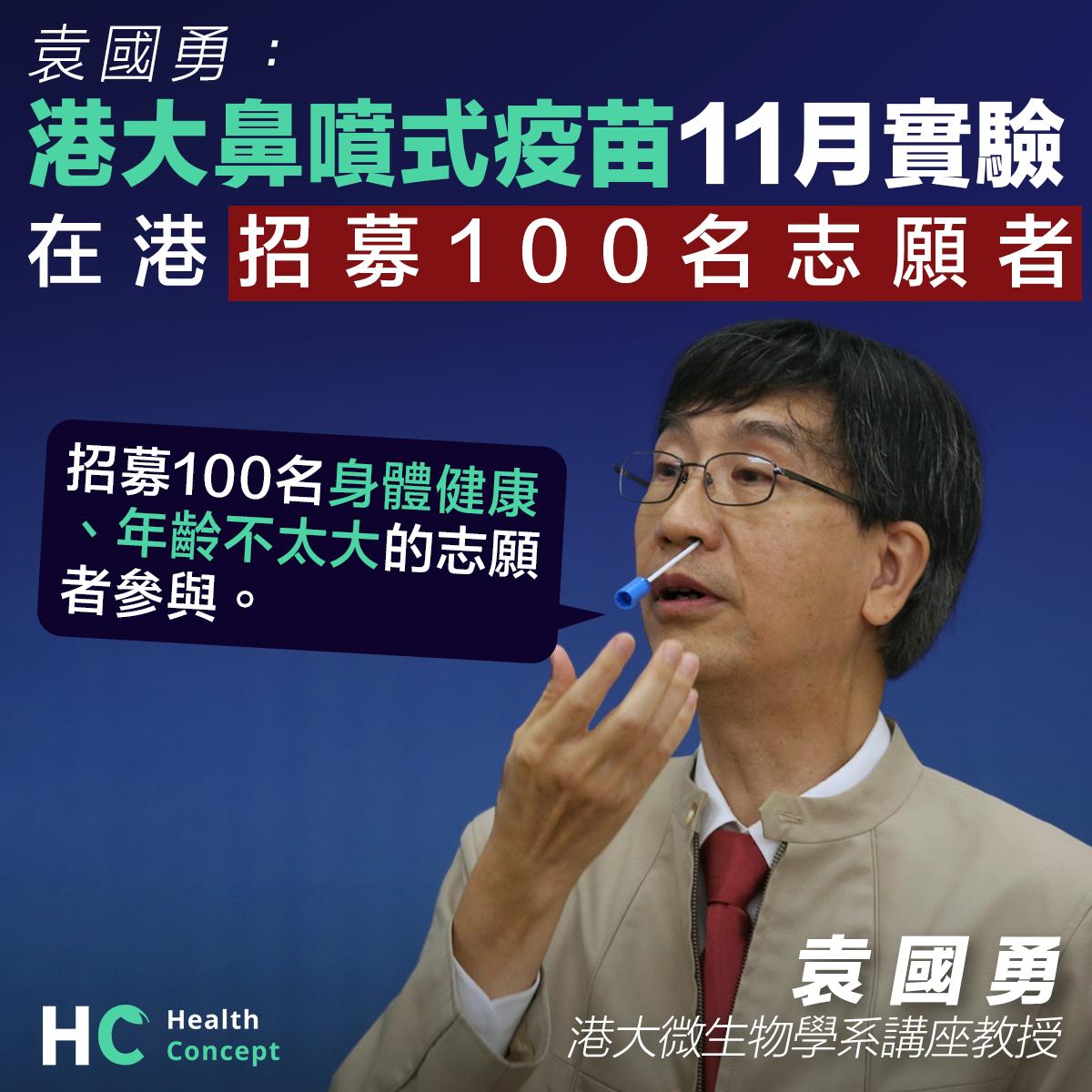 【新型肺炎】袁國勇:港大鼻噴式疫苗11月實驗 在港招募100名志願者