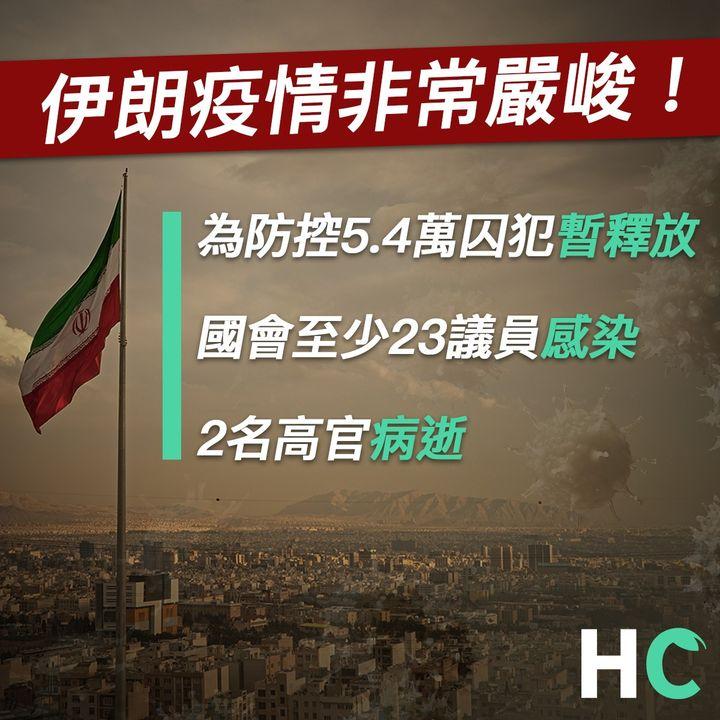 【#武漢肺炎】 伊朗疫情非常嚴峻! 為防控5.4萬囚犯暫釋放
