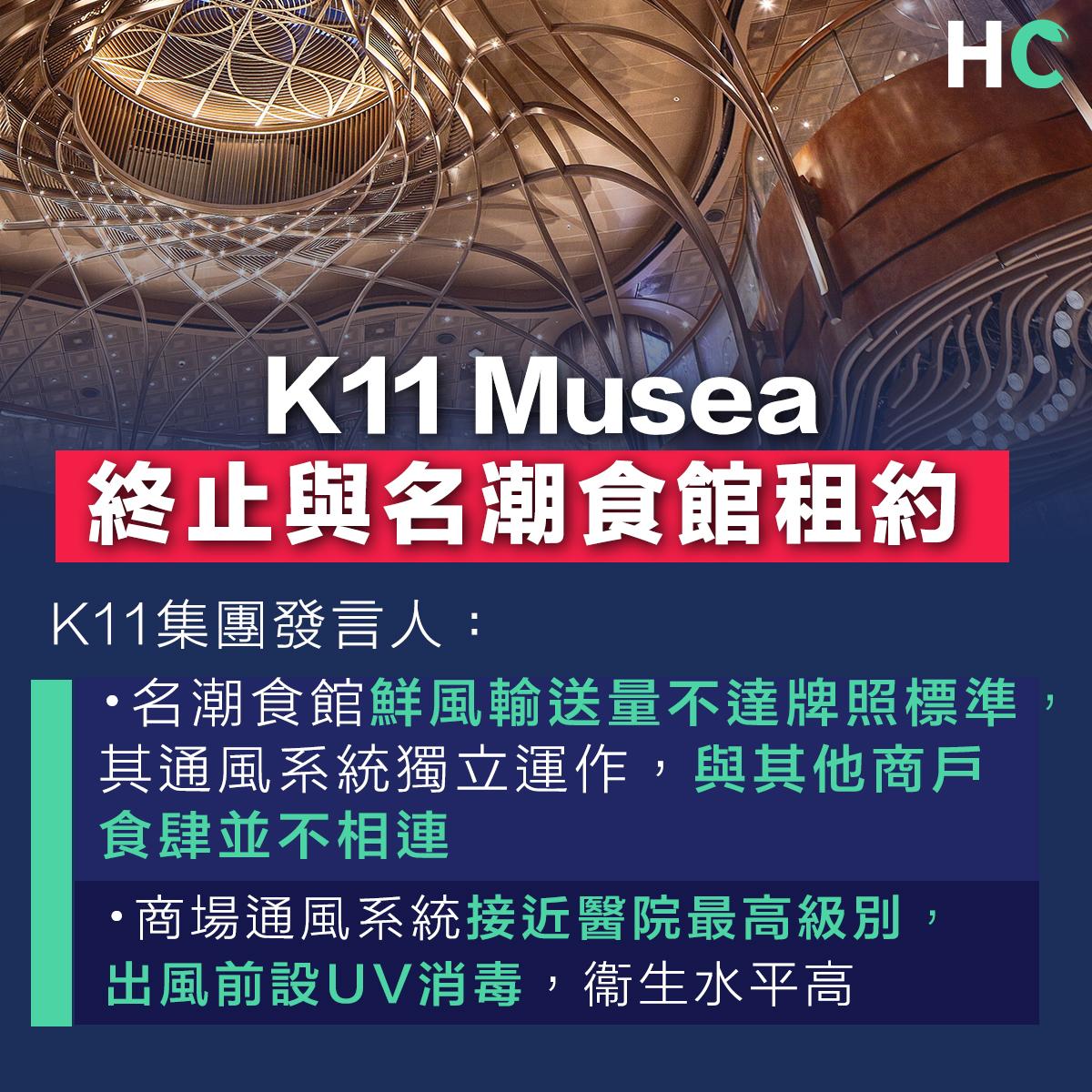 K11 Musea終止與名潮食館租約 強調其通風系統與商場不相連