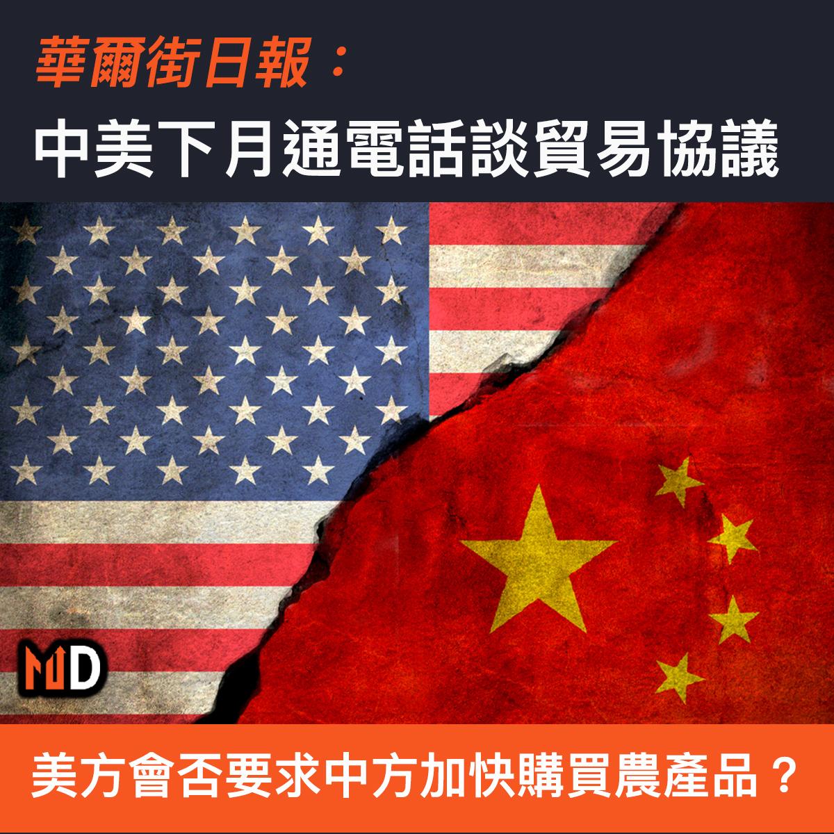 【市場熱話】華爾街日報:中美下月通電話談貿易協議