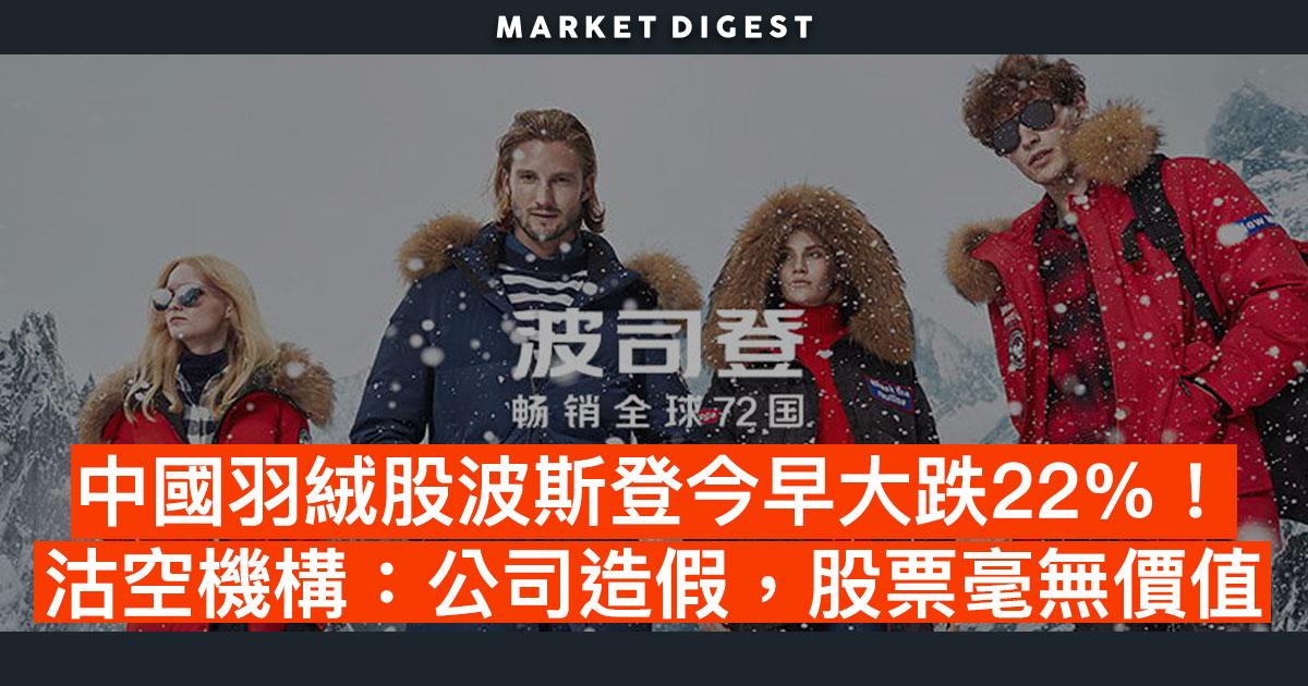 中國羽絨股波斯登今早大跌22%!沽空機構:公司造假,股票毫無價值
