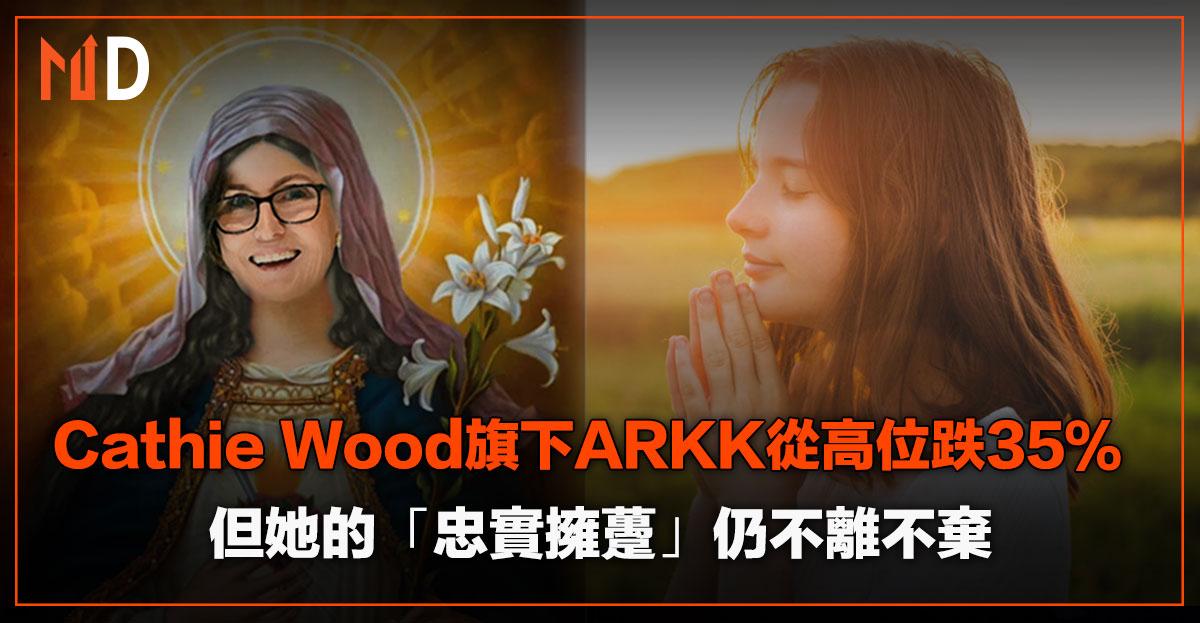 連登契媽-cathie-wood旗下arkk從高位大跌35-但她的-忠實擁躉-仍不離不棄