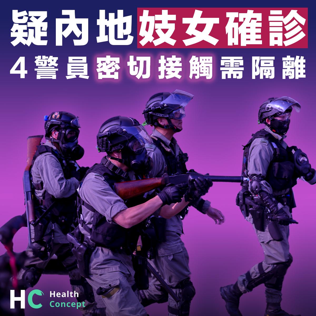 疑內地妓女確診,4警員密切接觸需隔離