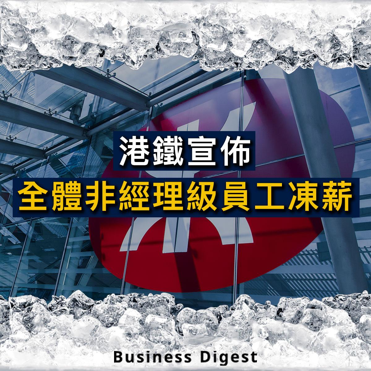 【商業熱話】港鐵宣佈全體非經理級員工凍薪