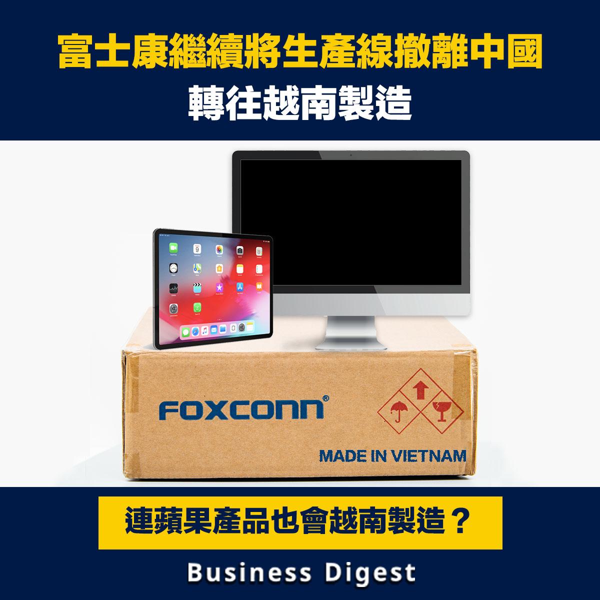 富士康計劃將部分蘋果Mac電腦及iPad生產線移出中國