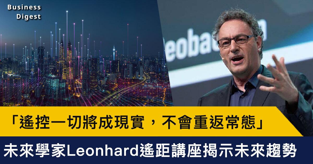 【網上活動】「遙控一切將成現實,不會重返常態」未來學家Leonhard遙距講座揭示未來趨勢