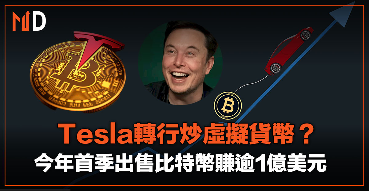 Tesla馬斯克