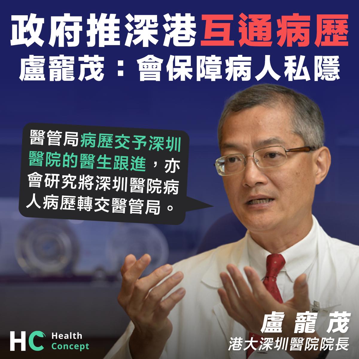 【新型肺炎】政府推深圳香港互通病歷 盧寵茂:會保障病人私隱