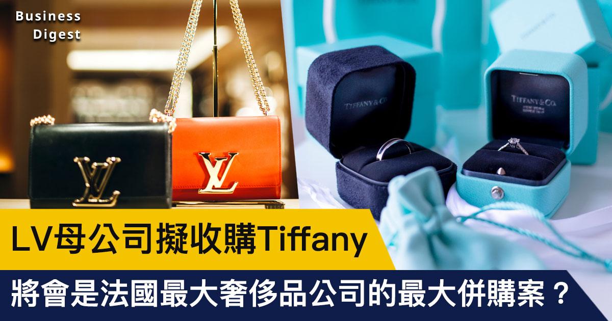 【商業熱話】LV母公司擬收購Tiffany,將會是法國最大奢侈品公司的最大併購案?