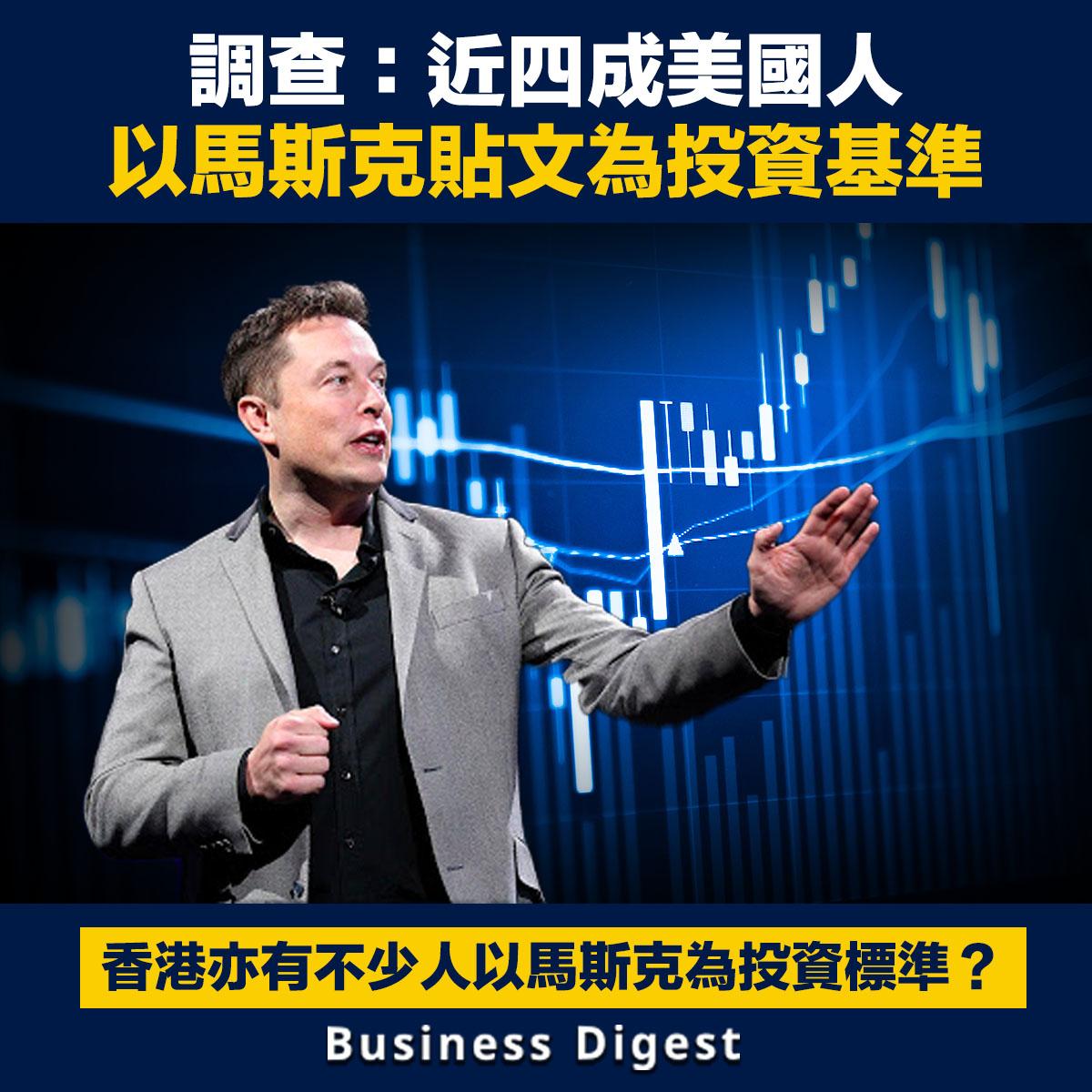 近四成美國人以馬斯克貼文為投資標準