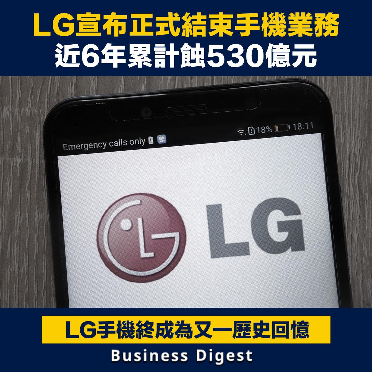 LG電子宣布7月31日起停止生產和出售手機
