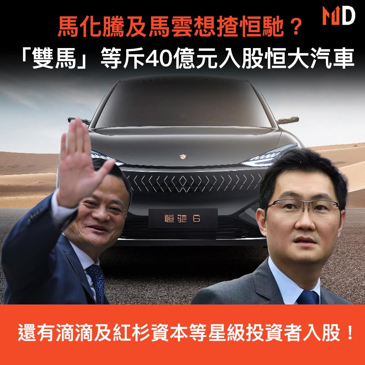 【雙馬注資】馬化騰及馬雲想揸恒馳?「雙馬」等斥40億元入股恒大汽車!