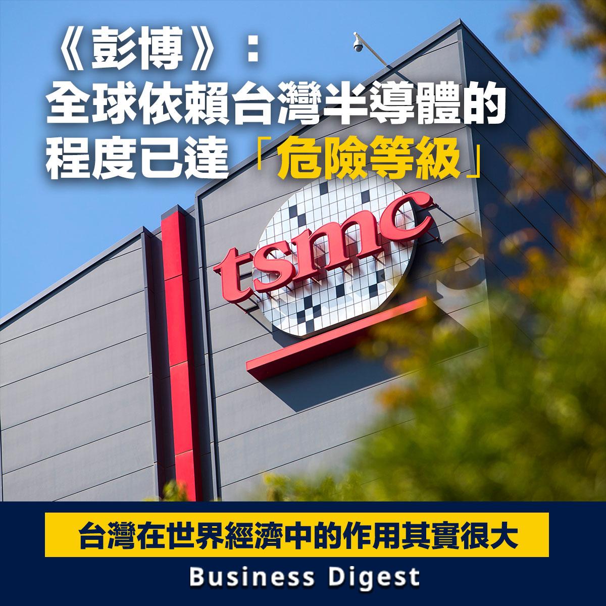《彭博》:全球依賴台灣半導體的程度已達「危險等級」