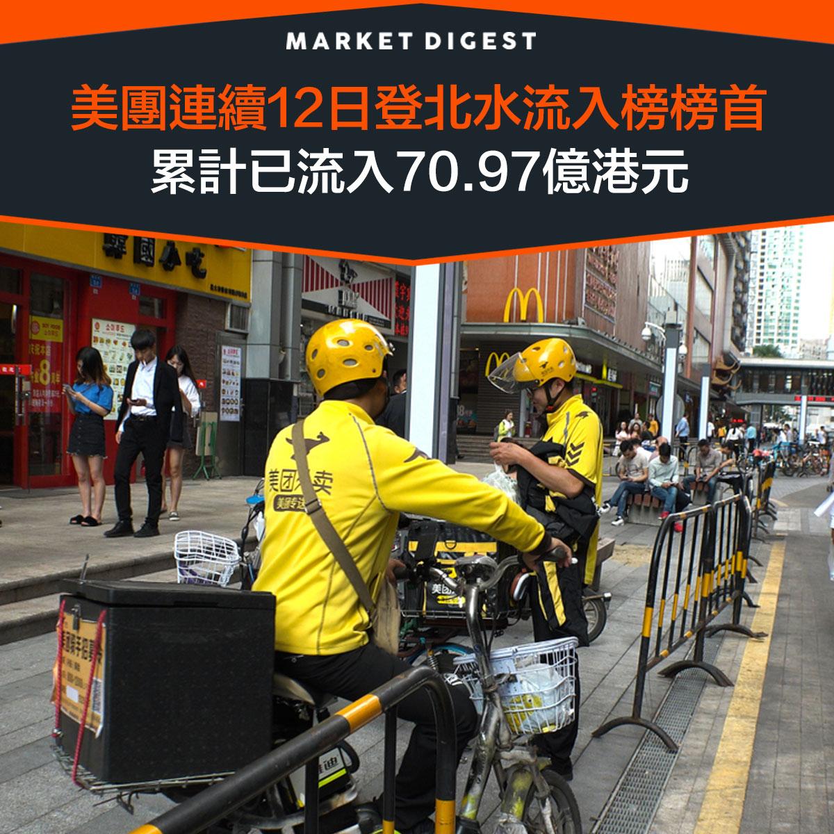 【市場熱話】美團連續12日登北水流入榜榜首,累計已流入70.97億港元