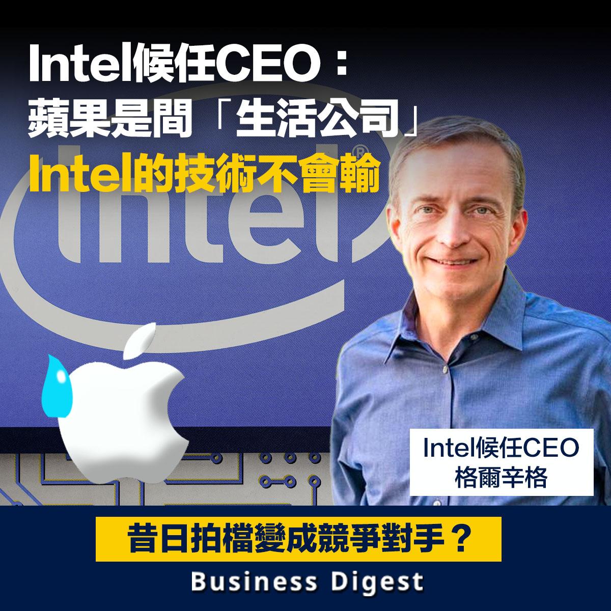 Intel候任CEO:蘋果是間「生活公司」,Intel的技術不會輸