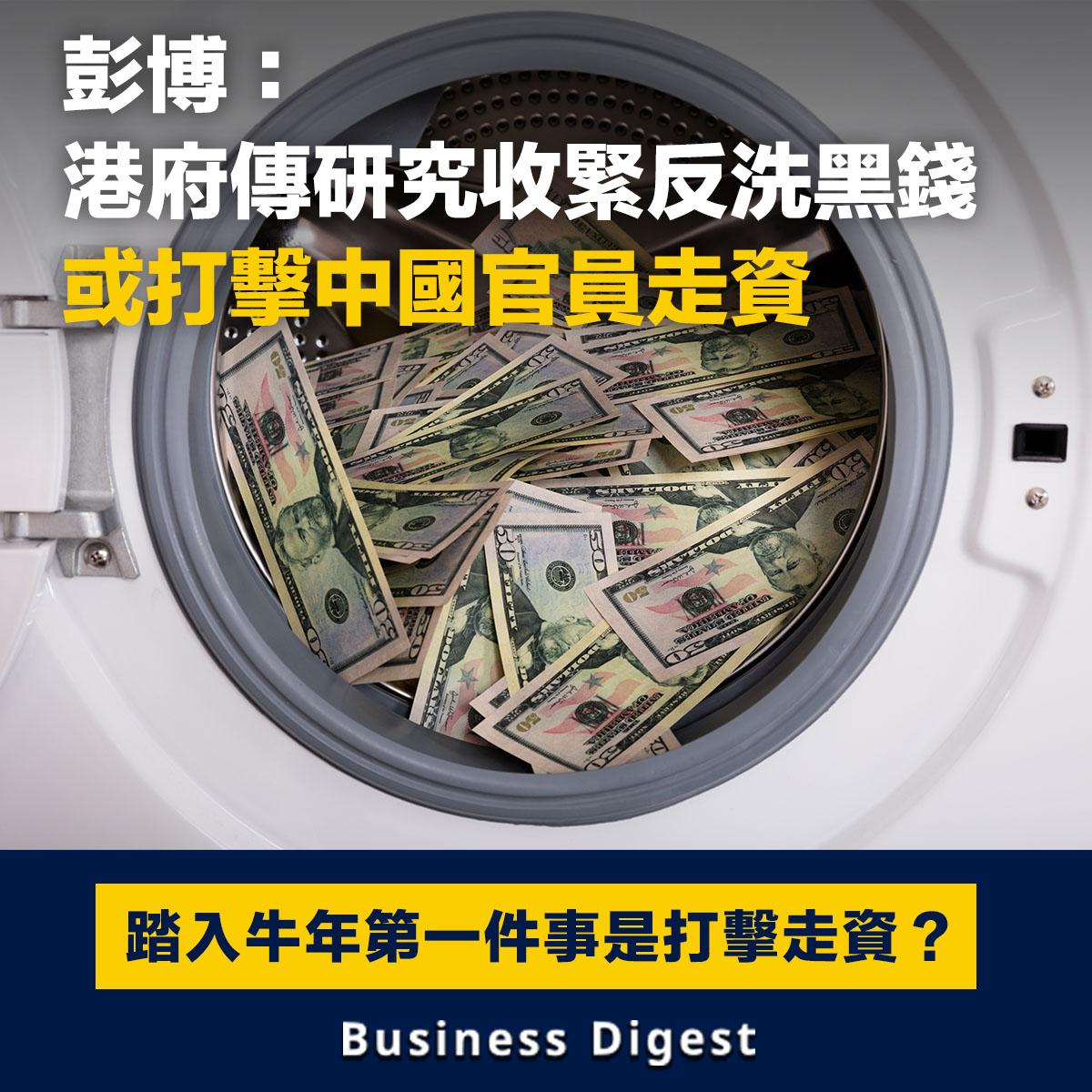 彭博:港府傳研究收緊反洗黑錢或打擊中國官員走資