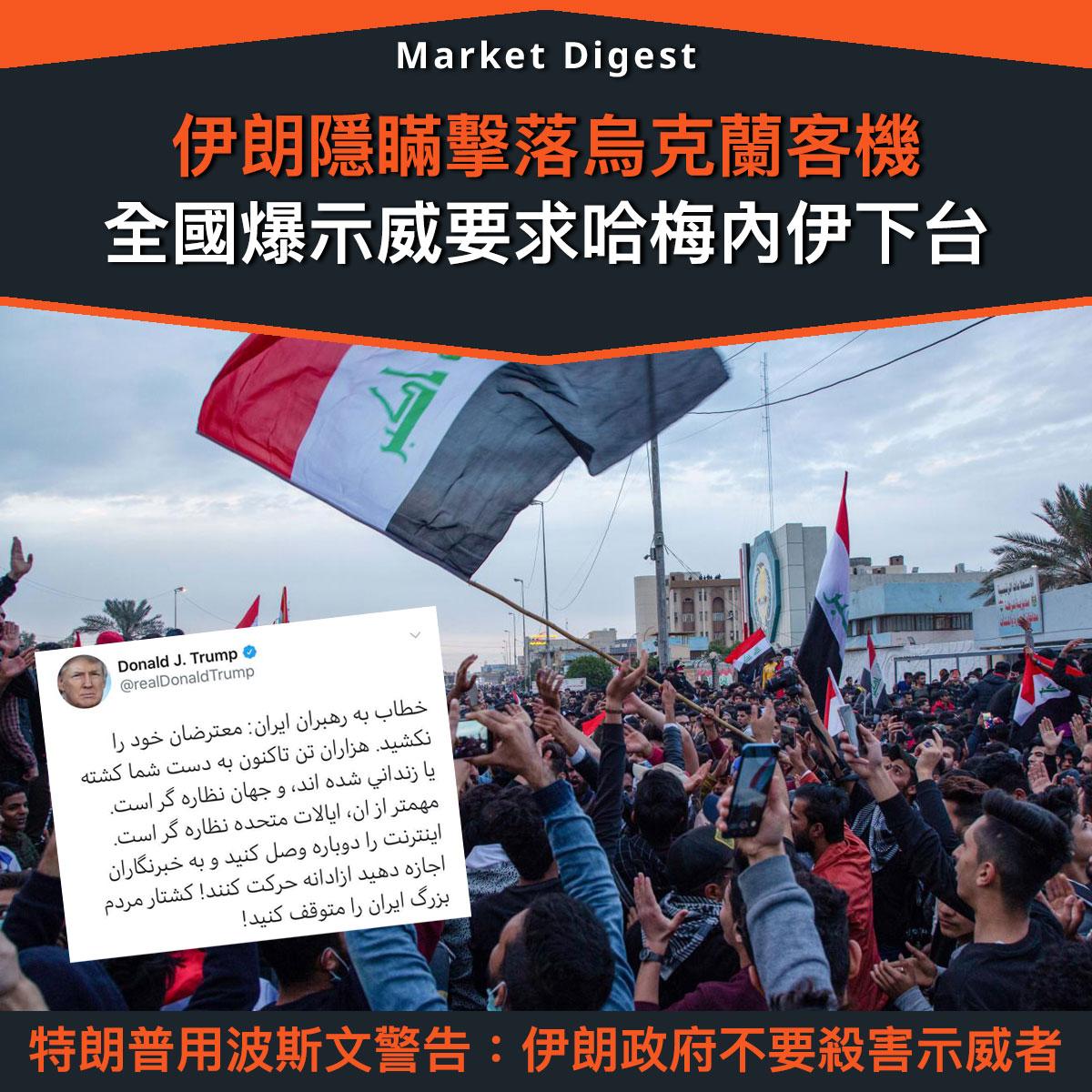 【市場熱話】伊朗隱瞞擊落烏克蘭客機,全國爆示威要求哈梅內伊下台