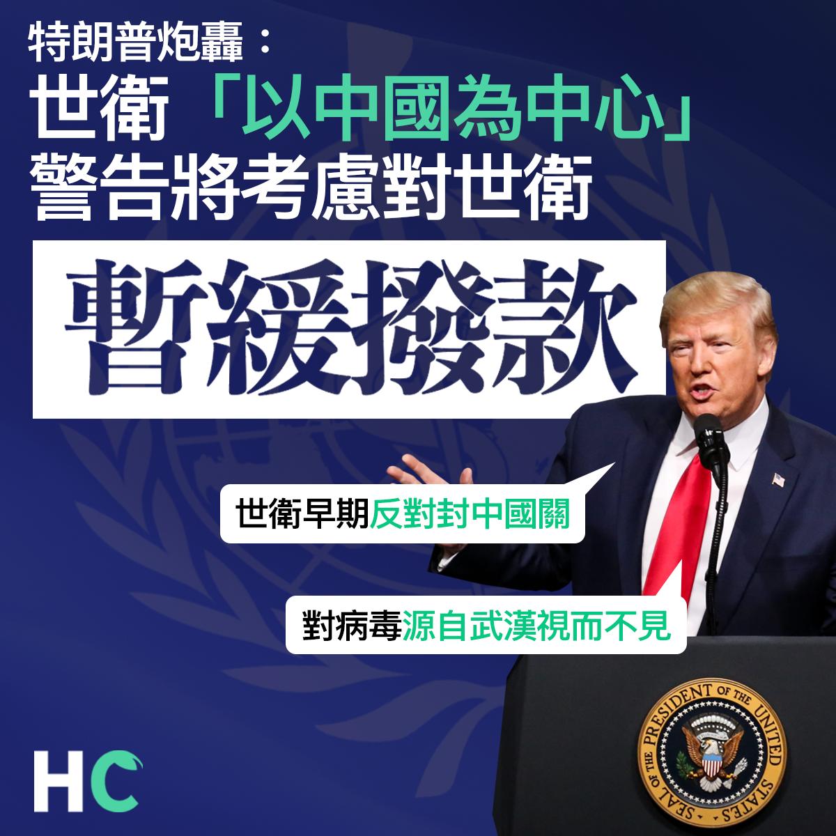 【#武漢肺炎】特朗普炮轟:世衛「以中國為中心」 警告將考慮對世衛暫緩撥款