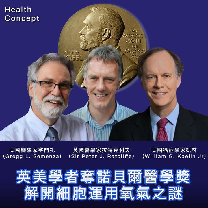 【諾貝爾獎】英美學者奪諾貝爾醫學獎  解開細胞運用氧氣之謎