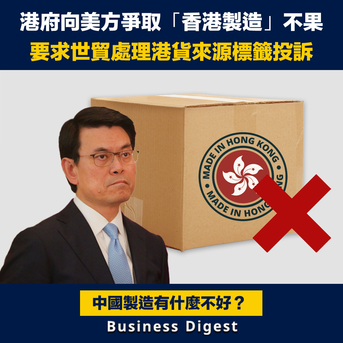 港府此前向美方爭取「香港製造」標籤,惟不能從美方得到令人滿意的回覆