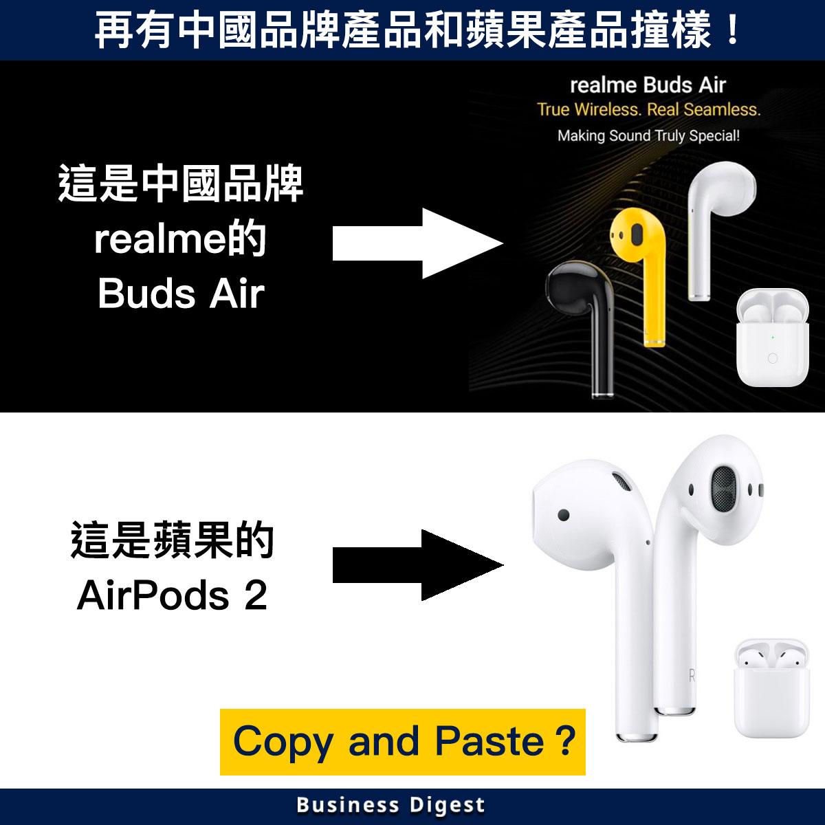 【商業熱話】中國品牌realme的Buds Air和蘋果AirPods 2完全撞樣