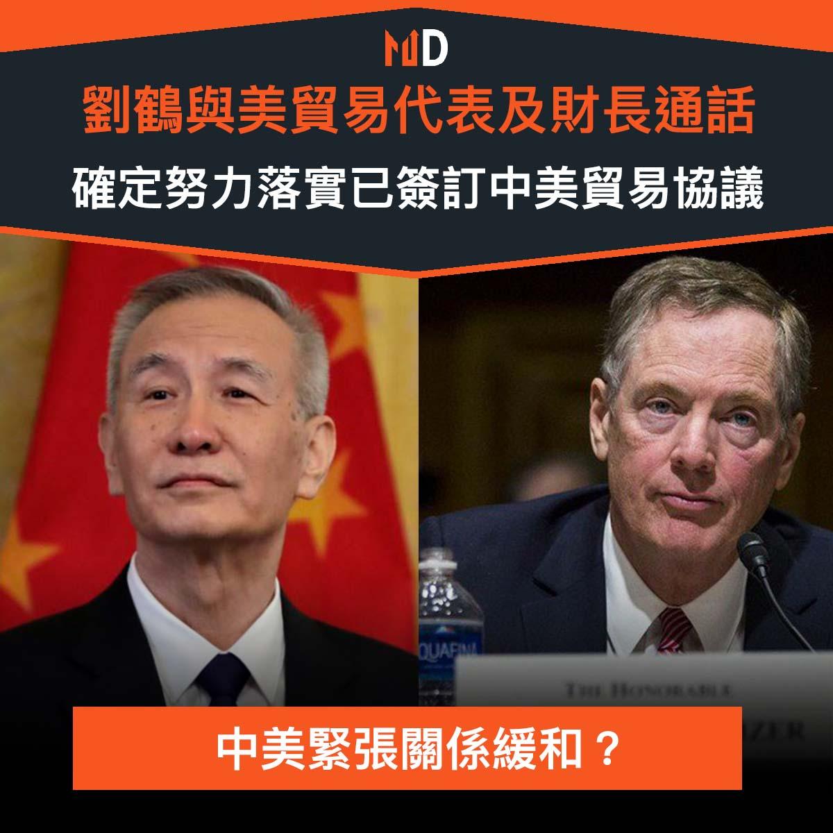 【#市場熱話】劉鶴與美貿易代表及財長通話,確定努力落實已簽訂中美貿易協議