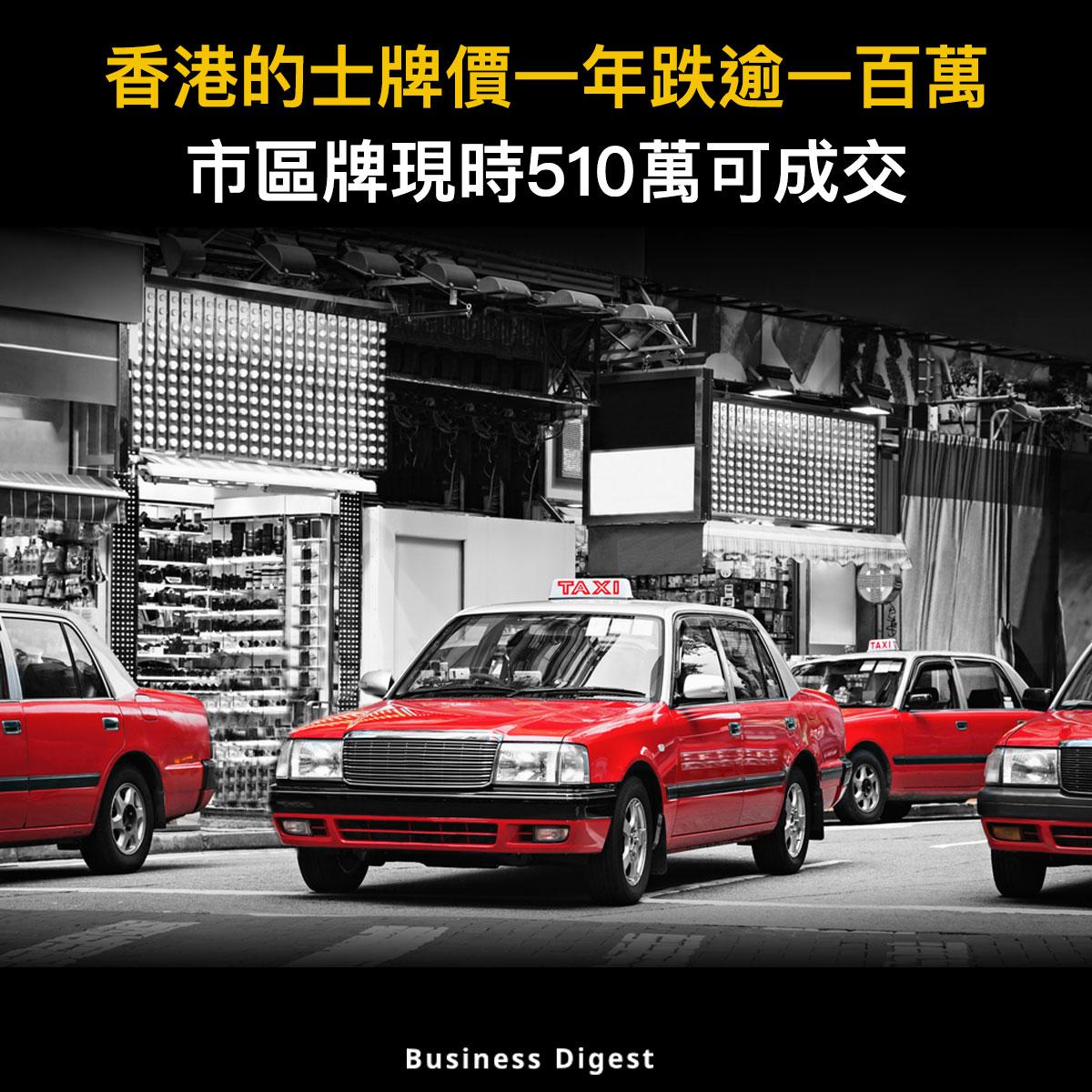 【商業熱話】香港的士牌價一年跌逾一百萬,市區牌現時510萬可成交