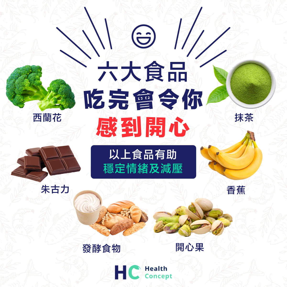 【營養食物】六種食品吃完會令你感到開心