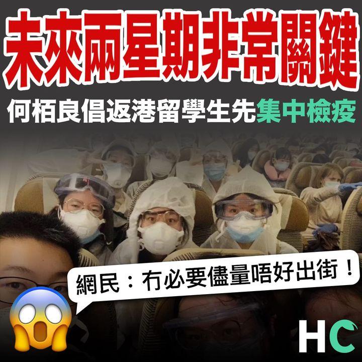 【#武漢肺炎】 未來兩星期非常關鍵 何栢良倡返港留學生先集中檢疫
